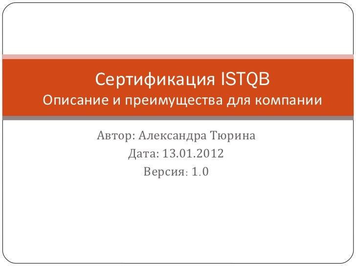 Сертификация ISTQBОписание и преимущества для компании      Автор: Александра Тюрина          Дата: 13.01.2012            ...