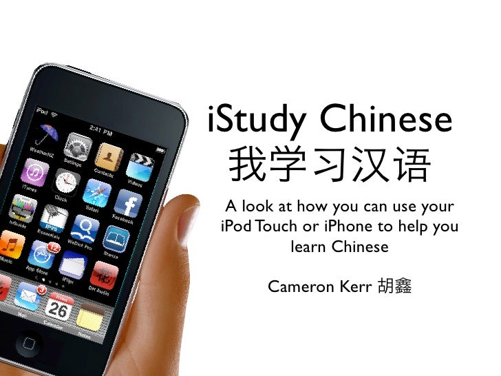 iStudy Chinese  A look at how you can use your iPod Touch or iPhone to help you           learn Chinese        Cameron Kerr