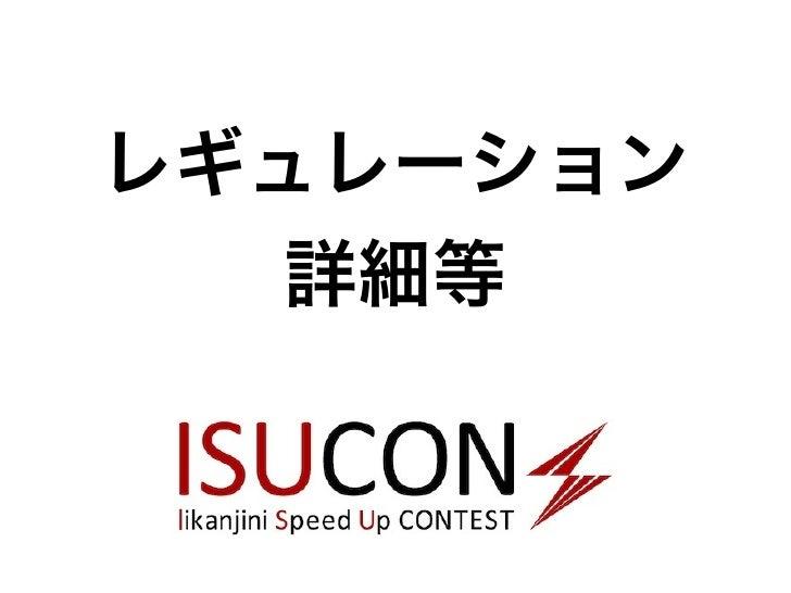 Isucon regulation