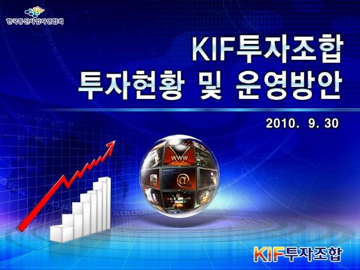 [김진영]코리아It펀드운영방안