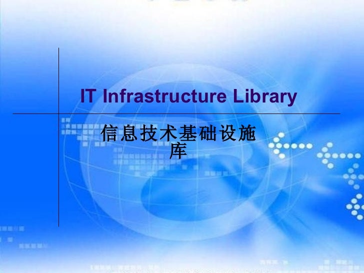 IT Infrastructure Library 信息技术基础设施库