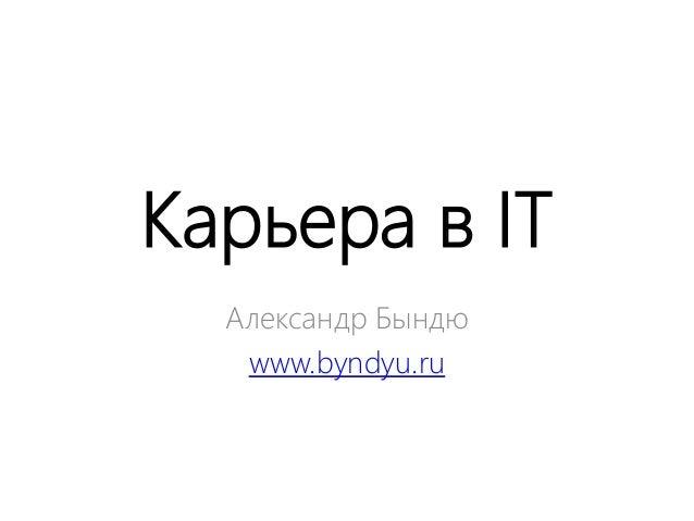 Карьера в IT
