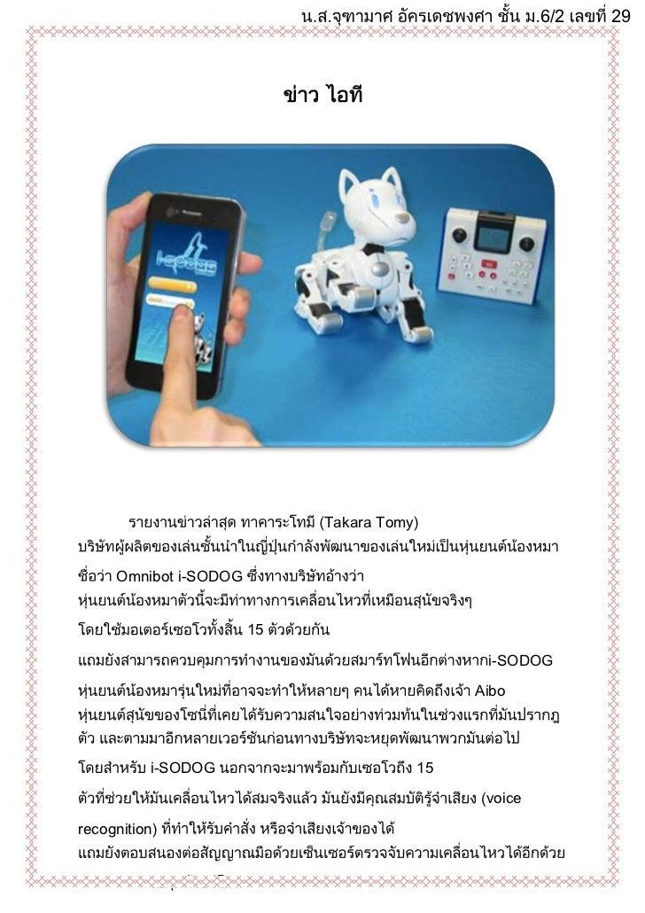 6/2   29                            Takara Tomy)     Omnibot i-SODOG                       15                             ...