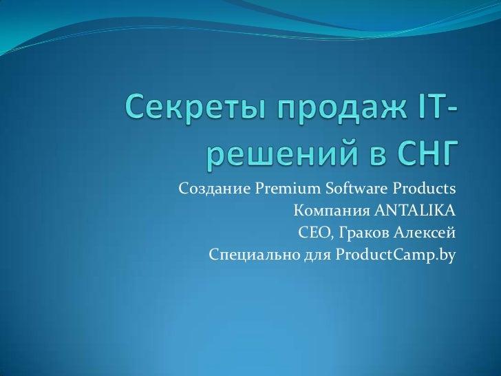 Создание Premium Software Products             Компания ANTALIKA              CEO, Граков Алексей   Специально для Product...