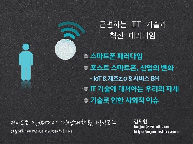 김지현ioojoo@gmail.comhttp://oojoo.tistory.com카이스트