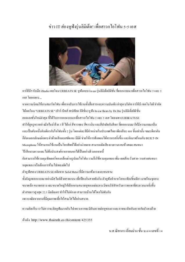ข่าว IT ส่องหูฟังรุ่นลิมิเต็ด! เพื่อสาวกไอโฟน 5-5 เอส อาร์ทีบีฯ จับมือ iStudio เผยโฉม URBEATS SE หูฟังแบบ In-ear รุ่นลิมิเ...