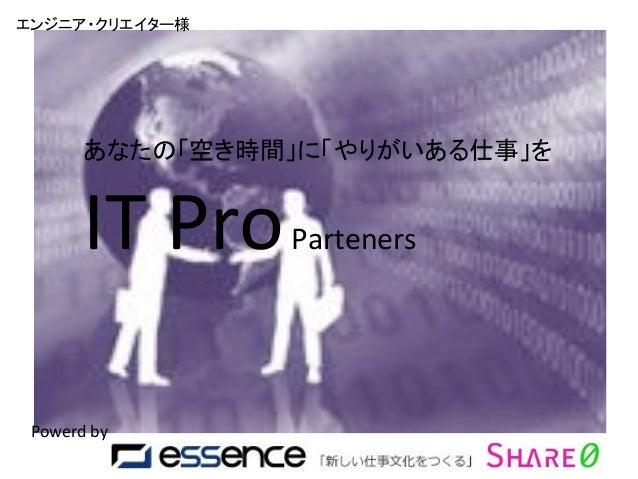 !      IT!Pro   !Parteners!Powerd!by