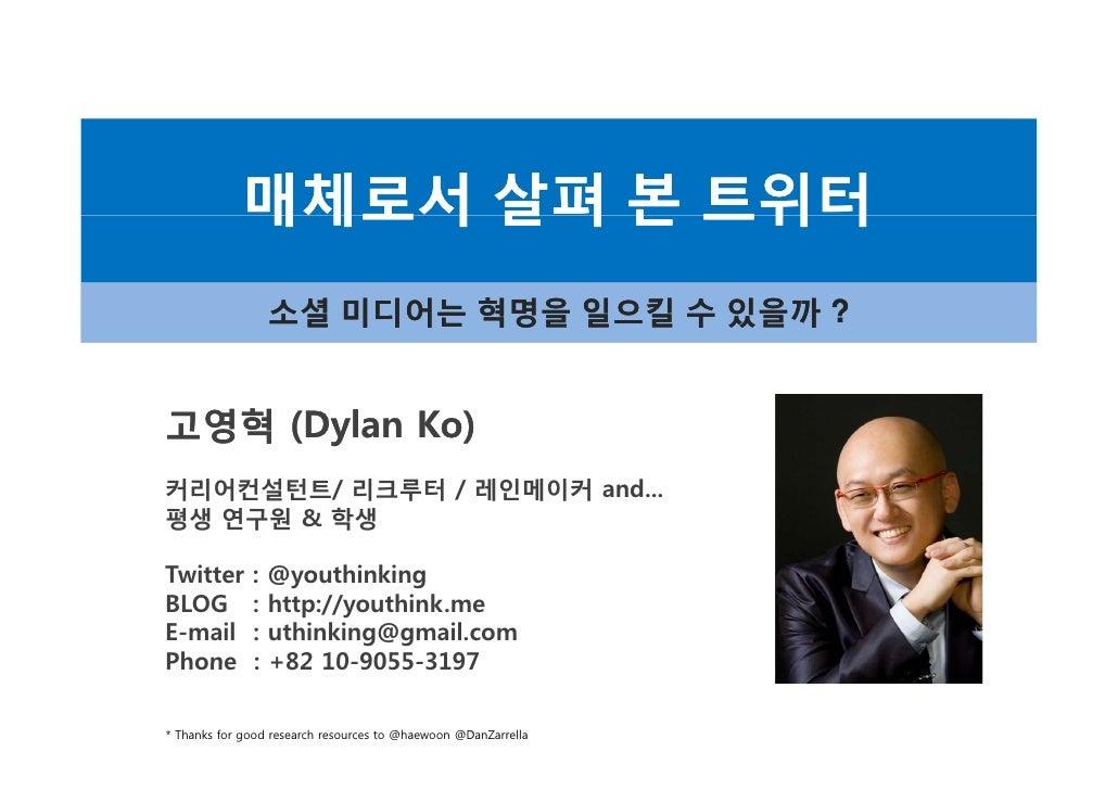 매체로서 살펴 본 트위터                   소셜 미디어는 혁명을 일으킬 수 있을까 ?   고영혁 (Dylan Ko)            Ko) 커리어컨설턴트/ 리크루터 / 레인메이커 and...      ...