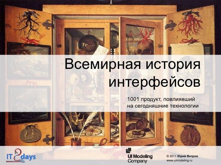 Всемирная история     интерфейсов       1001 продукт, повлиявший       на сегодняшние технологии                    © 2011...