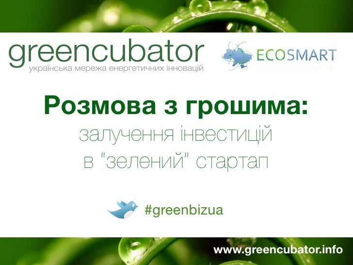 'Green' startup investment