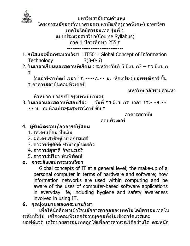 IT 501 course syllabus