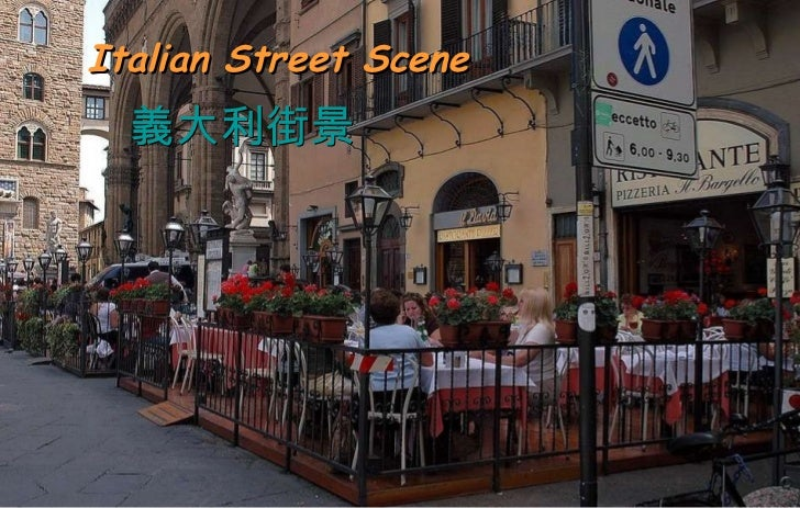 Italian Street Scene  義大利街景