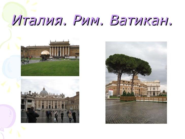 Italij