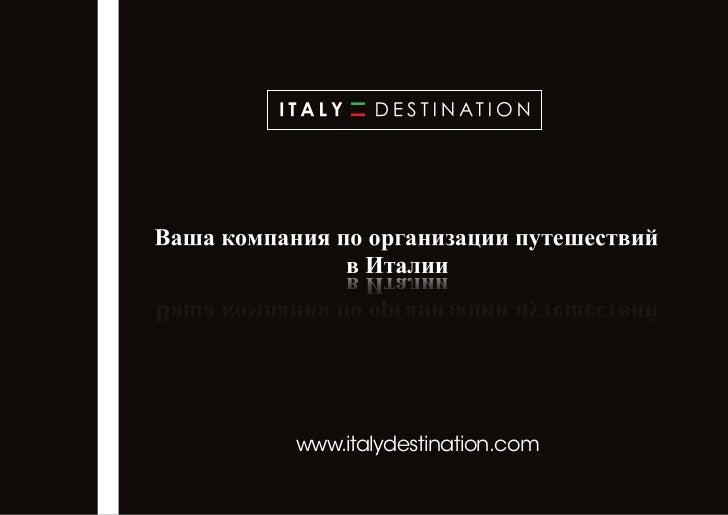 www.italydestination.com