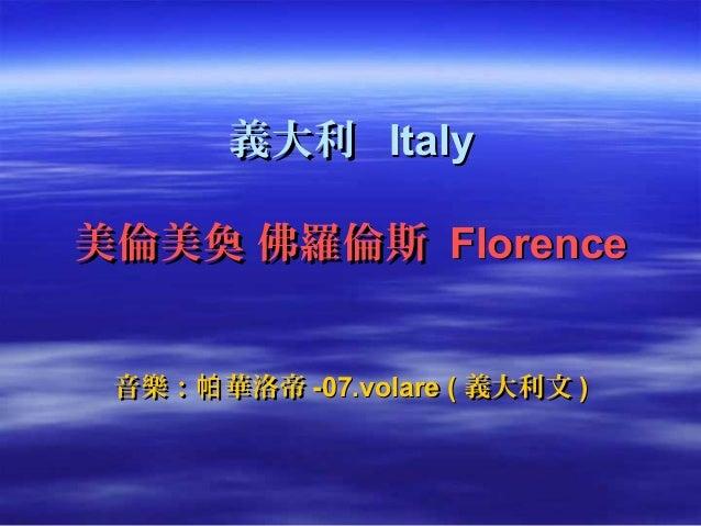 義大利義大利 ItalyItaly美倫美奐 佛羅倫斯美倫美奐 佛羅倫斯 FlorenceFlorence音樂: 華洛帝帕音樂: 華洛帝帕 -07.volare (-07.volare ( 義大利文義大利文 ))