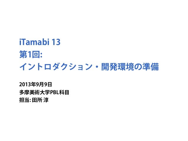 iTamabi13 第1回: イントロダクション・開発環境の準備