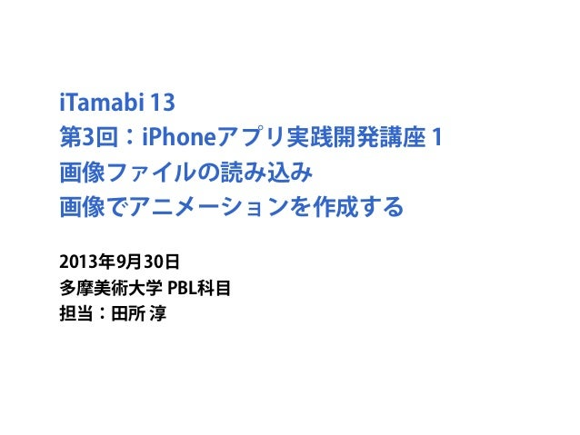 iTamabi 13  第3回:iPhoneアプリ実践開発講座 1 画像ファイルの読み込み 画像でアニメーションを作成する