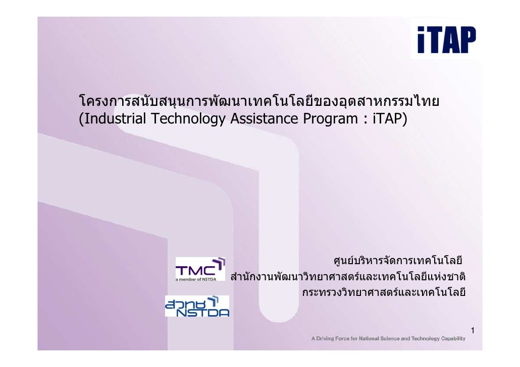 industrial Technology Assistance Program: iTAP