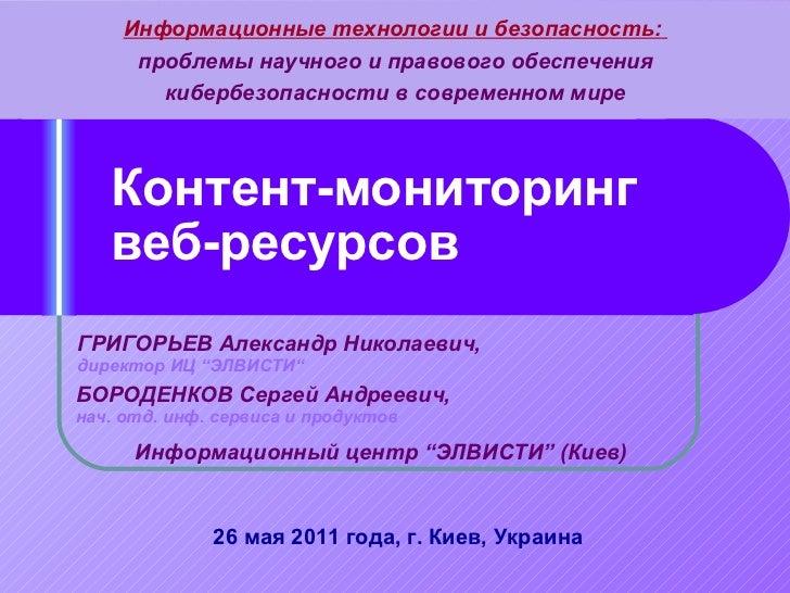 """Контент -мониторинг веб - ресурсов   26  мая  2011 года, г. Киев, Украина  ГРИГОРЬЕВ Александр Николаевич, директор ИЦ  """" ..."""