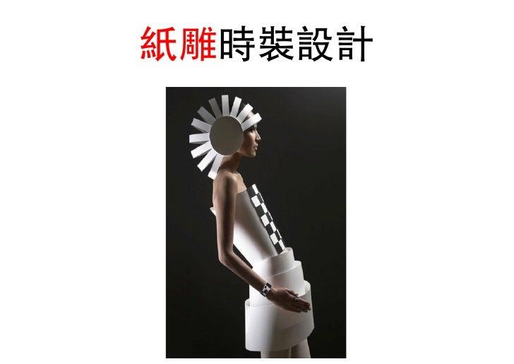 紙雕時裝設計