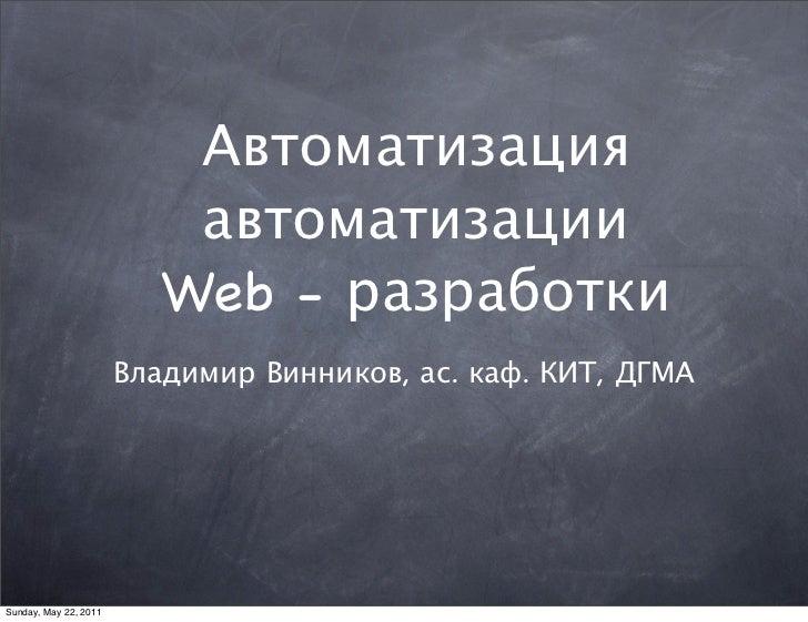 ITConnect 2011-Автоматизация автоматизациии web разработки