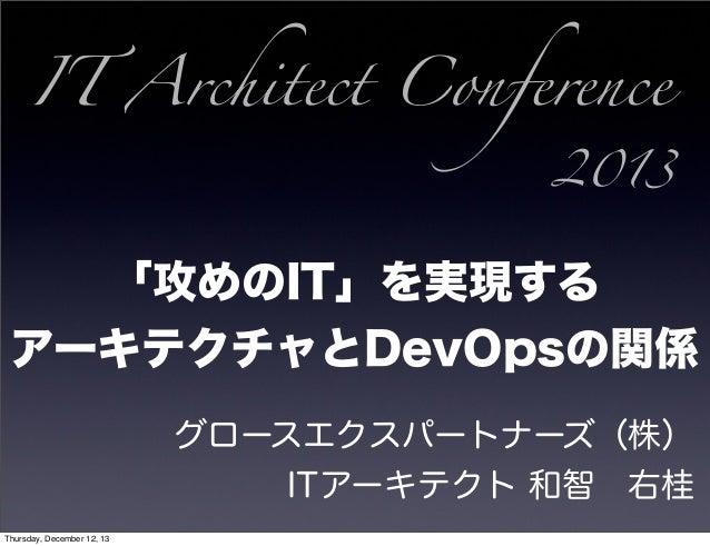 「攻めのIt」を実現するアーキテクチャーとdev opsの関係