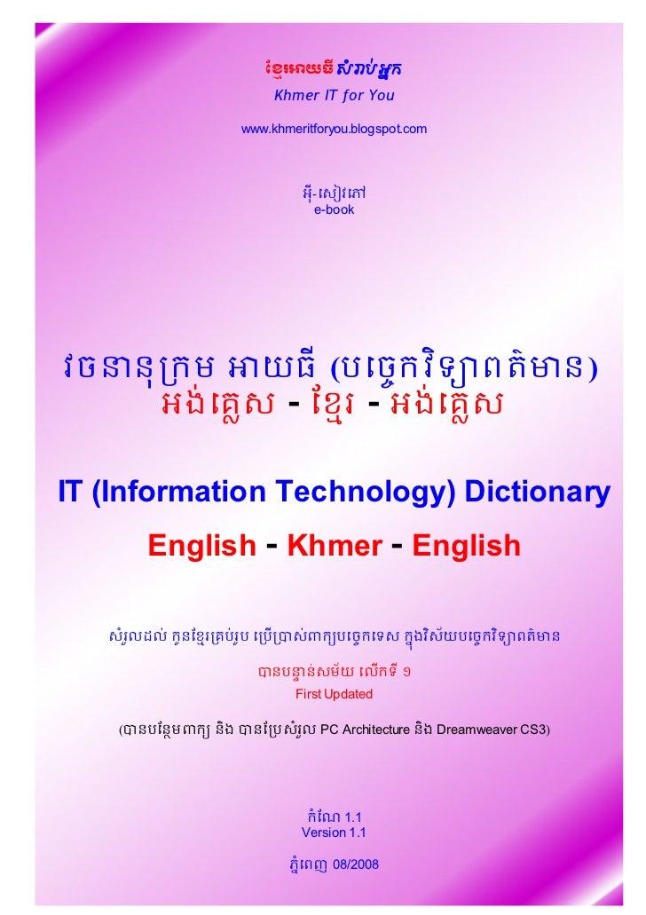 ខ រអយធ សរបអក                                     Khmer IT for You                                www.khmeritforyou.blogspo...