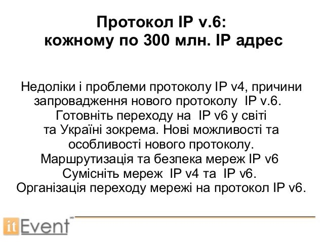 Протокол  IP v.6: кожному по 300 млн. IP адрес - Сергій Шуляр