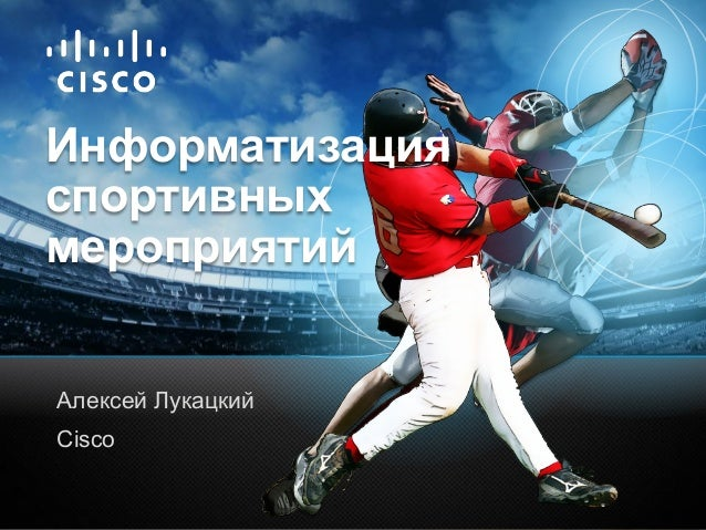 © 2010 Cisco and/or its affiliates. All rights reserved. Cisco ConfidentialPresentation_ID Алексей Лукацкий Cisco Информат...