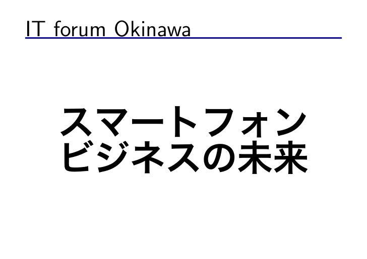 IT forum Okinawa