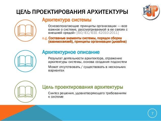 Enterprise Architect описание на русском - фото 4