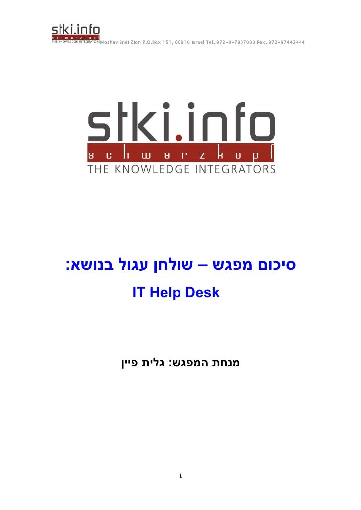 It Help Desk Round Table Summary