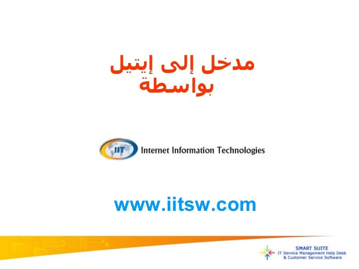 Itil introduction iit - arabic