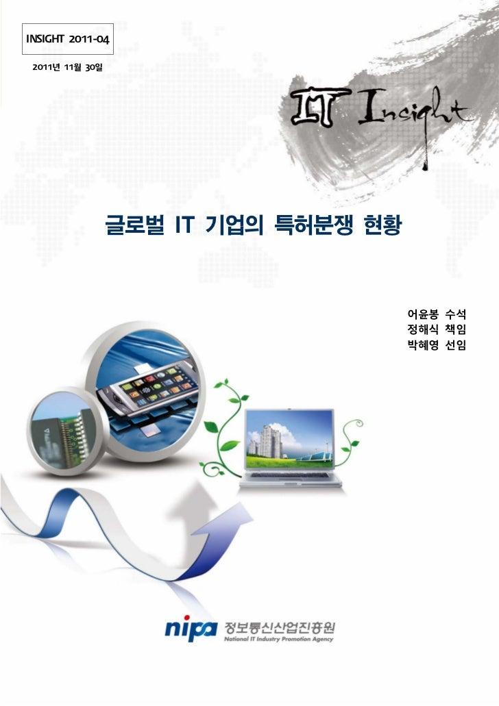 It insight(201104)글로벌 it기업의_특허분쟁_현황