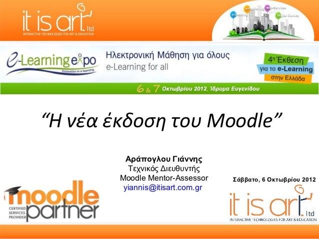 """""""Η νέα έκδοση του Moodle""""          Αράπογλου Γιάννης          Τεχνικός Διευθυντής        Moodle Mentor-Assessor    Σάββατο..."""