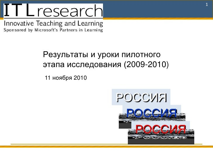 Itl briefing deck 26 aug 2010 russia rus