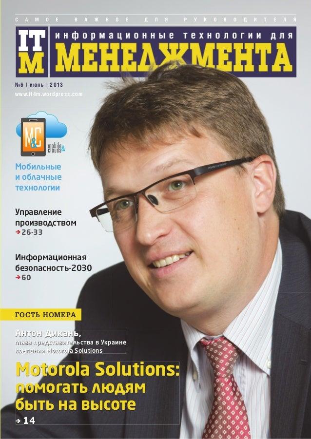 ITM Magazine 6/2013