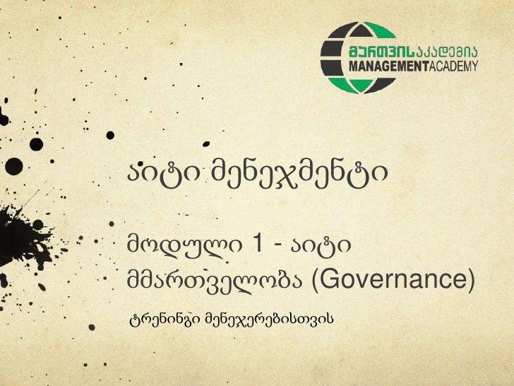 აიტი მენეჯმენტიმოდული 1 - აიტიმმართველობა (Governance)ტრენინგი მენეჯერებისთვის