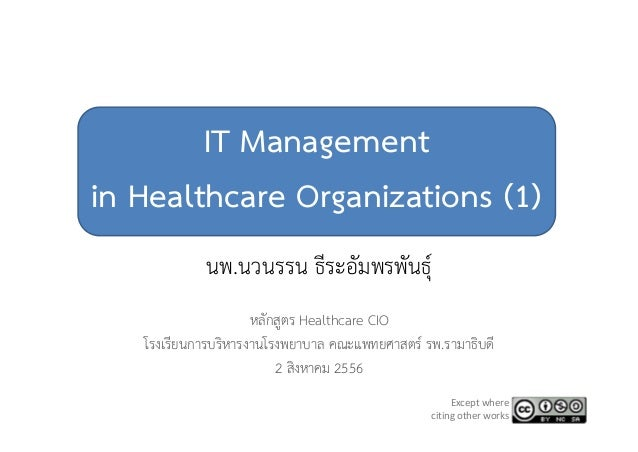 IT Management in Healthcare Organizations (1) นพ.นวนรรน ธีระอัมพรพันธุ์ หลักสูตร Healthcare CIO โรงเรียนการบริหารงานโรงพยา...