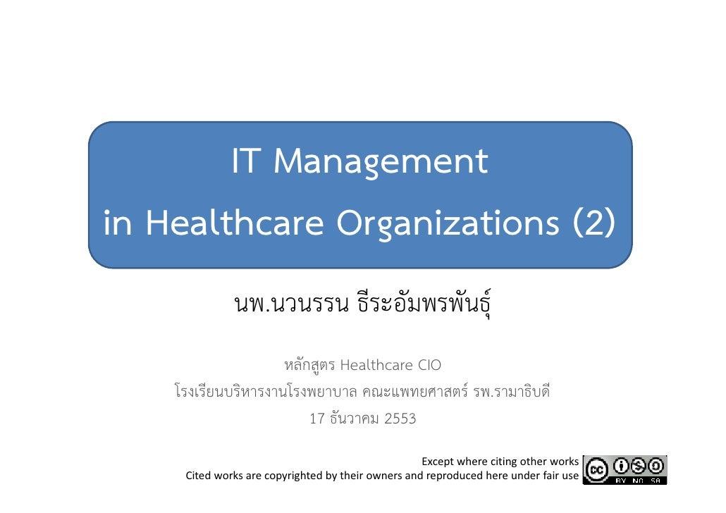 IT Managementin Healthcare Organizations (2)              นพ.นวนรรน ธีระอัมพรพันธุ์ุ                     หลักสูตร Healthca...
