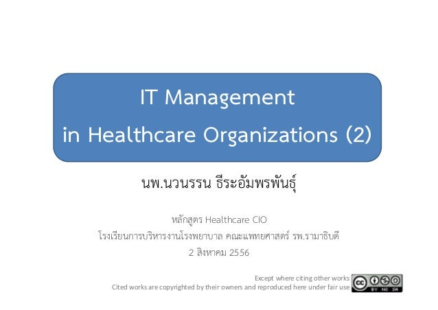 IT Management in Healthcare Organizations (2) นพ.นวนรรน ธีระอัมพรพันธุ์ หลักสูตร Healthcare CIO โรงเรียนการบริหารงานโรงพยา...