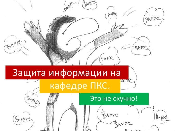 СПб НИУ ИТМО, презентация кафедры ПКС