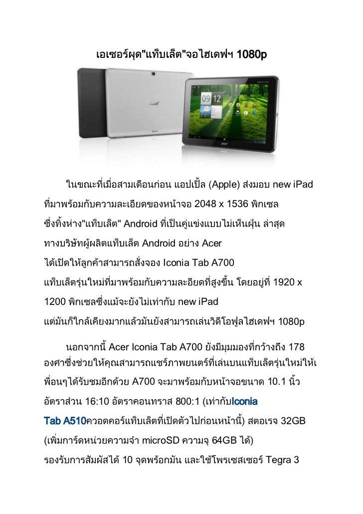 1080p                                     Apple)         new iPad                                 2048 x 1536             ...