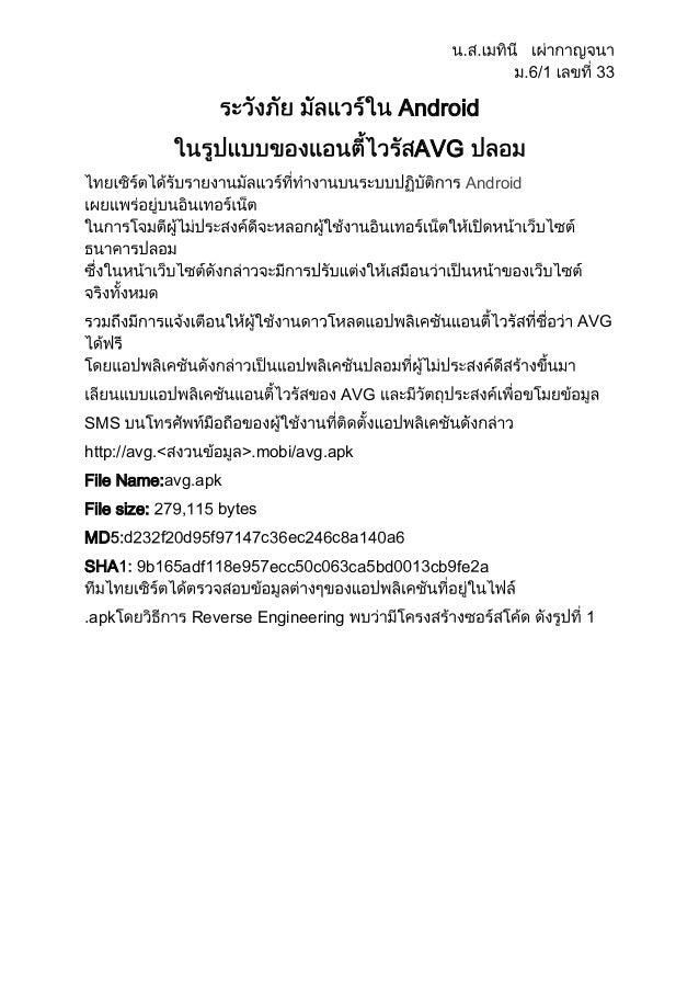 Android AVG Android  AVG  AVG SMS http://avg.<  > mobi/avg.apk  File Name:avg.apk File size: MD d SHA apk  , f  b  bytes  ...