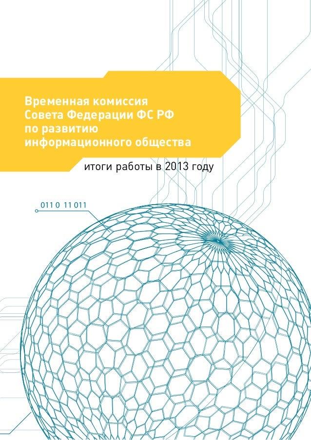 Временная комиссия Совета Федерации ФС РФ по развитию информационного общества - итоги 2013