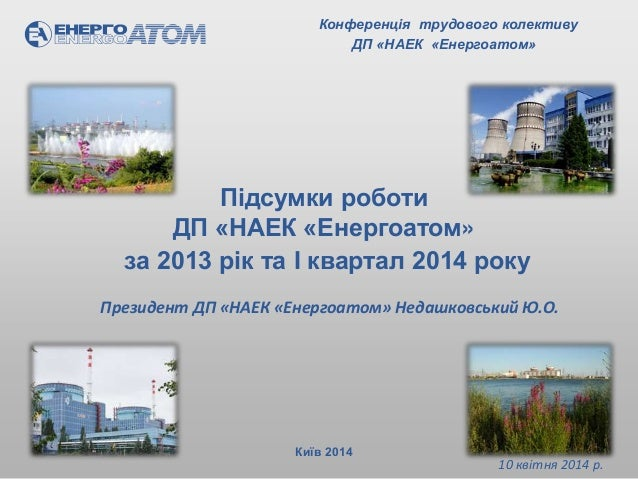 """Підсумки роботи ДП НАЕК """"Енергоатом"""" за 2013 рік та I квартал 2014 року"""