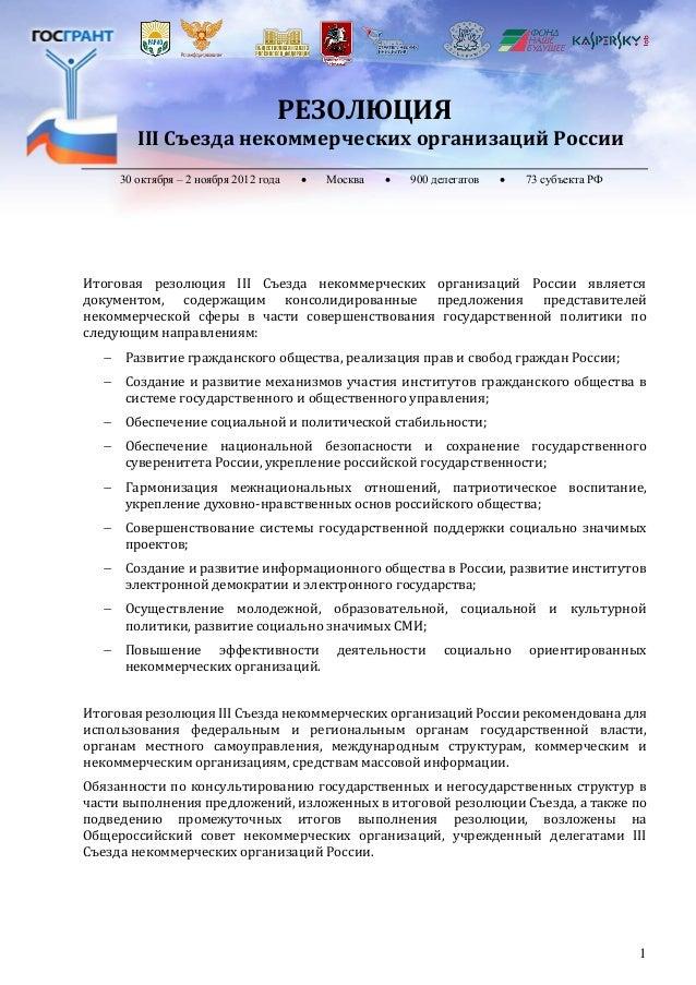 РЕЗОЛЮЦИЯ        III Съезда некоммерческих организаций России     30 октября – 2 ноября 2012 года      Москва      900 д...