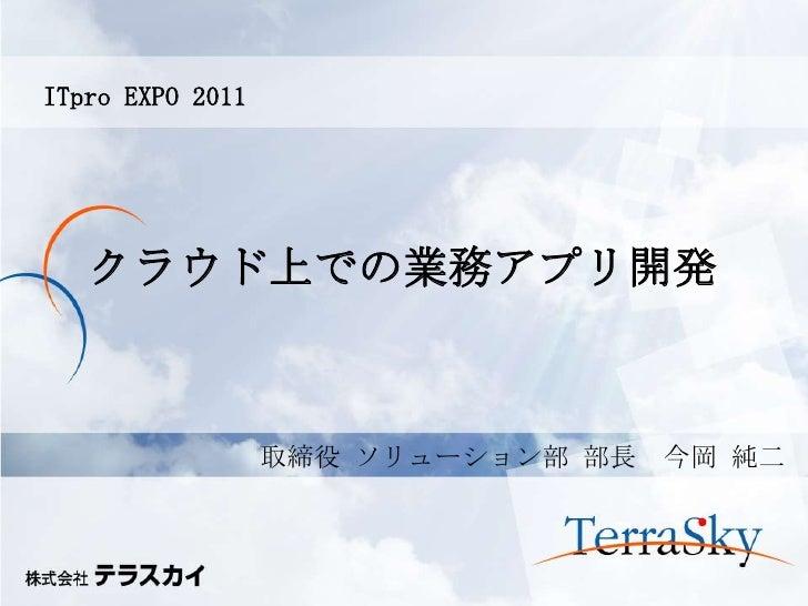 ITpro EXPO 2011 クラウド上での業務アプリ開発