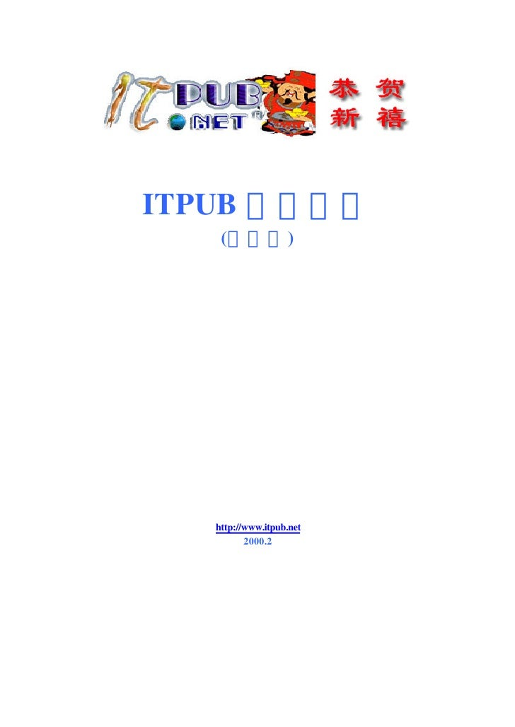 ITPUB µç×Ó          ÔÓÖ¾     (µÚ¶þÆÚ          )        http://www.itpub.net           2000.2