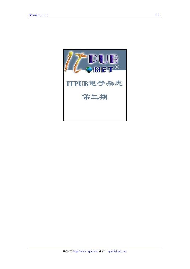 Itpub电子杂志(第三期)